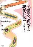 記憶の心理学と現代社会