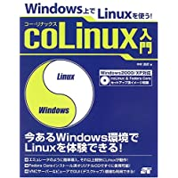 coLinux入門―Windows上でLinuxを使う