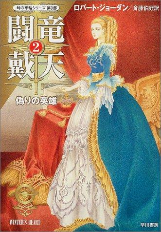 闘竜戴天2・偽りの英雄・ (〈時の車輪第9部〉)