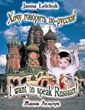 I Want to Speak Russian, Janna Lelchuk, 0966126904