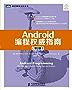 Android编程权威指南 第2版 (图灵程序设计丛书)