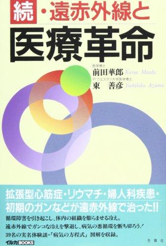 続・遠赤外線と医療革命 (イルカBOOKS)