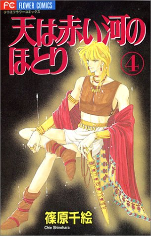 天(そら)は赤い河のほとり (4) (少コミフラワーコミックス)
