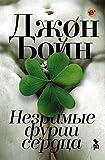 �езримые фурии �ердца (Russian Edition)