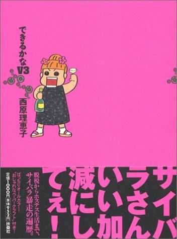 できるかなV3 (SPA! comics)