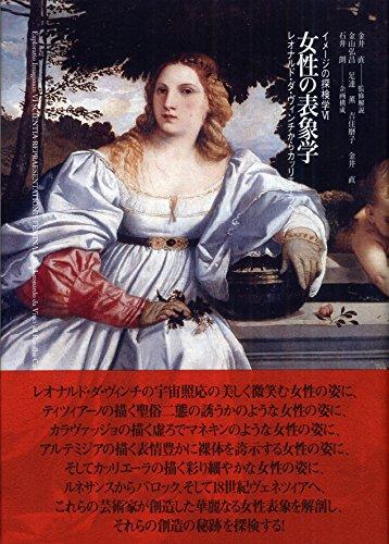 女性の表象学: レオナルド・ダ・ヴィンチからカッリエーラへ (イメージの探検学)