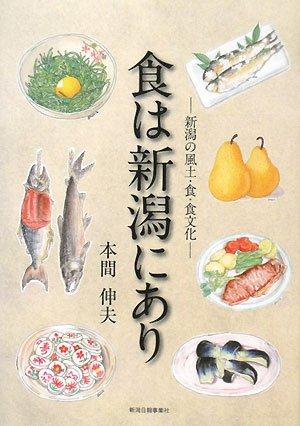 食は新潟にあり―新潟の風土・食・食文化