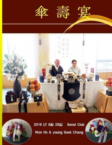 Download 80th Birthday Party (Korean Edition) PDF