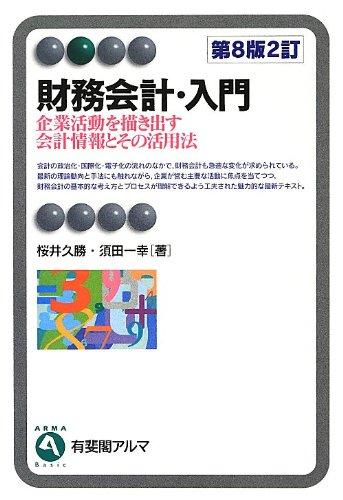 財務会計・入門 第8版2訂- 企業活動を描き出す会計情報とその活用法 (有斐閣アルマ)