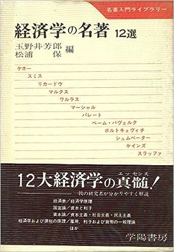 経済学の名著―12選 (1973年) (名...