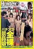 パチンコ全裸景品娘 出玉でしか交換できない上玉女達はお金では買えない価値がある [DVD]