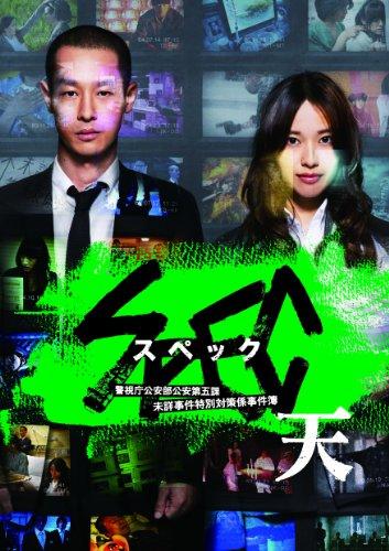 Japanese Movie - Theatrical Edition Spec Ten Keishicho Koanbu Koan Dai Go Ka Misho Jiken Tokubetsu Taisaku Gakari Jikenbo Standard Edition [Japan DVD] TCED-1584 ()