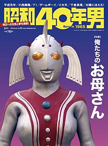 昭和40年男 最新号 表紙画像