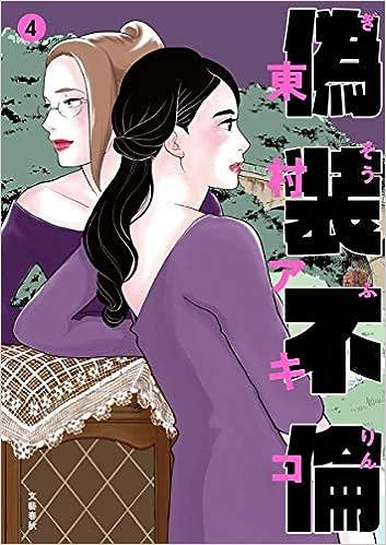 偽装不倫 4 (BUNSHUN COMICS×YLAB) | 東村アキコ |本 | 通販 | Amazon