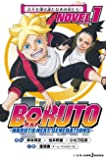 BORUTO-ボルト- -NARUTO NEXT GENERATIONS- NOVEL 1 (JUMP j BOOKS)