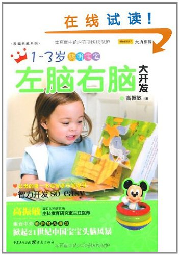 How to Develop My Brain-for 1-3 Year-Old Smart Children (Chinese Edition) pdf