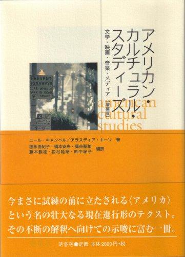 アメリカン・カルチュラル・スタディーズ―文学・映画・音楽・メディア
