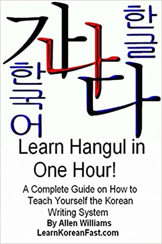 Learn Hangul in One Hour: A Complete Course on How to Teach ...