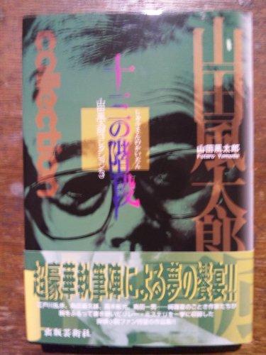 山田風太郎コレクション (3)  十三の階段
