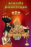 Nalayira Divya Prabandham