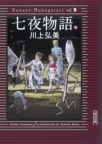 七夜物語(中) (朝日文庫)