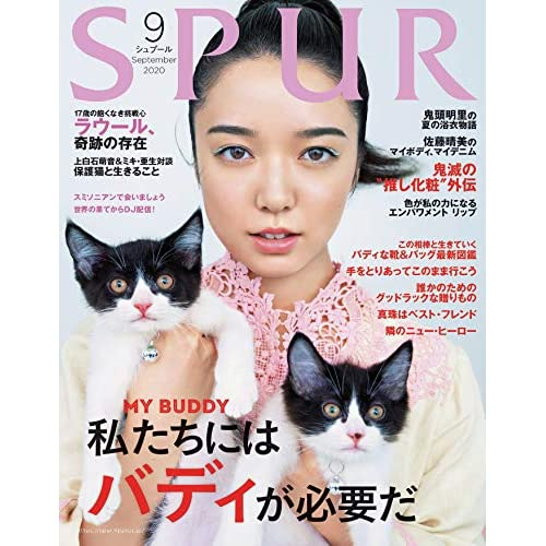 SPUR 2020年9月号 表紙画像