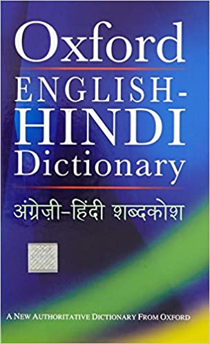 Buy Oxford English-Hindi Dictionary Book Online at Low