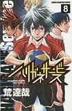 ハリガネサービス(8)(少年チャンピオン・コミックス)