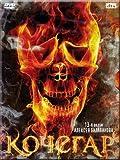 Kochegar / Stoker (DVD PAL)[RUSSIAN LANGUAGE ONLY]