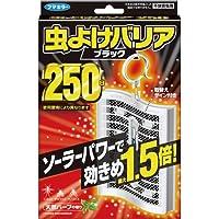 【虫よけバリア】 驱蚊神器 250日有效