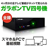 【ガラポンTV 正規取り扱い店製品】 ガラポン TV 四号機