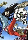 大東京トイボックス(3) (バーズコミックス)