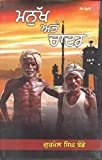 img - for Manukh Te Chadar book / textbook / text book
