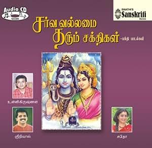 Sarva Vallamai Tharum Sakthigal P.Sabitha Devotional Songs
