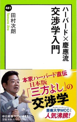 ハーバード×慶應流 交渉学入門 (中公新書ラクレ 481)