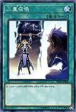 遊戯王 二重召喚(ノーマル) ストラクチャー デッキ マスター・リンク (SD34) SD34-JP026 デュアルサモン