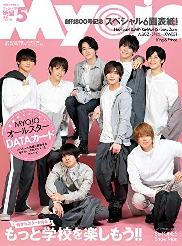 Myojo 2019年5月号 画像 B