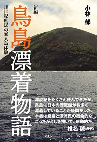 新編 鳥島漂着物語 18世紀庶民の無人島体験