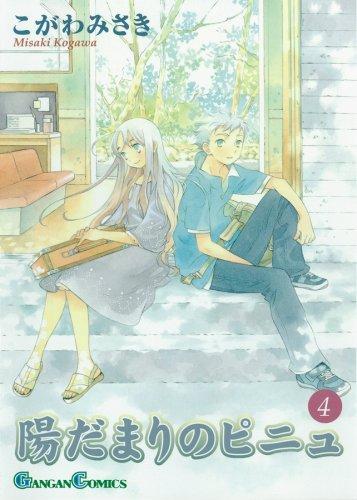 陽だまりのピニュ 4 (ガンガンコミックス)