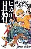 ヒカルの碁―碁ジャス☆キャラクターズガイド (ジャンプ・コミックス)