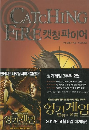 PDF Catching Fire Download eBook for Free