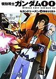 Mobile Suit Gundam 00 Second Season Vol. 2 (Japanese Import)