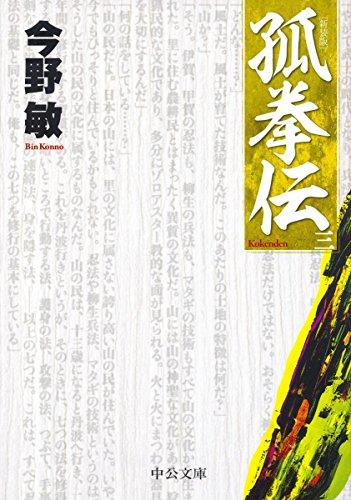 孤拳伝(三) - 新装版 (中公文庫 こ 40-30)