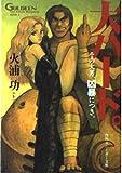 大ハード。―未来放浪ガルディーン外伝〈2〉 (角川スニーカー文庫)