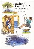 魔法使いのチョコレート・ケーキ マーガレット・マーヒーお話集 (世界傑作童話シリーズ)