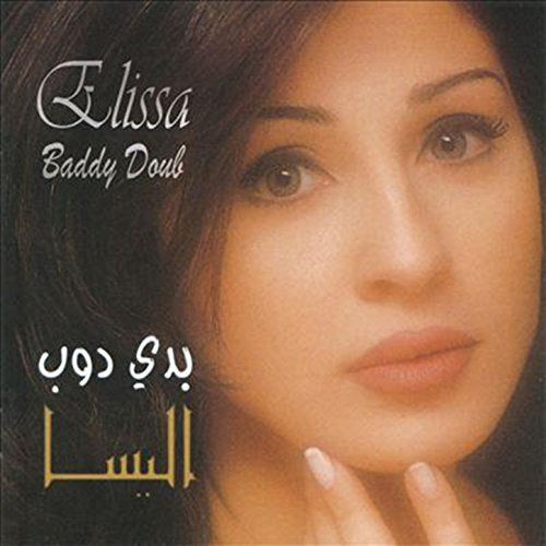 elissa badi doub mp3