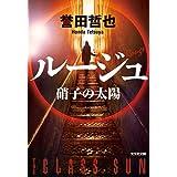 ルージュ: 硝子の太陽 (光文社文庫)