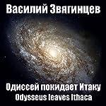 Odissey pokidaet Itaku | Vasiliy Zvyagintcev