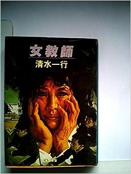 女教師 (1980年) (角川文庫) | 清水 一行 |本 | 通販 | Amazon