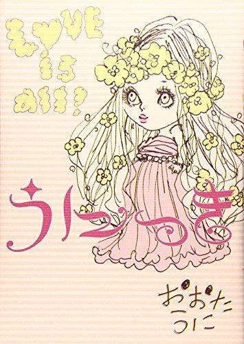 うにっき―Love is all!